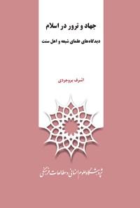 جهاد و ترور در اسلام (دیدگاههای علمای شیعه و اهل سنت)