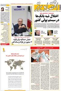 هفته نامه اقتصاد برتر _ شماره ۲۲۳_ ۱۲ مهر ۹۶