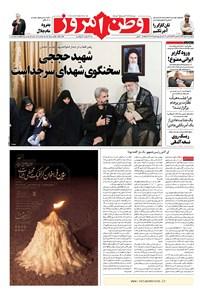 وطن امروز - ۱۳۹۶ چهارشنبه ۱۲ مهر