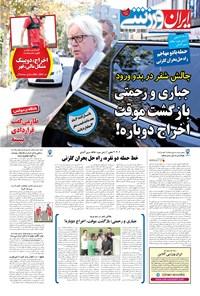 ایران ورزشی - ۱۳۹۶ چهارشنبه ۱۲ مهر