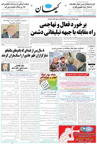 کیهان - چهارشنبه ۱۲ مهر ۱۳۹۶