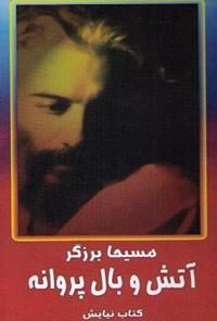 آتش و بال پروانه؛ عارفانههای خواجه عبدالله انصاری