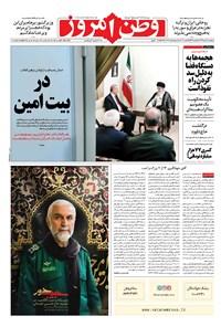 وطن امروز - ۱۳۹۶ پنج شنبه ۱۳ مهر