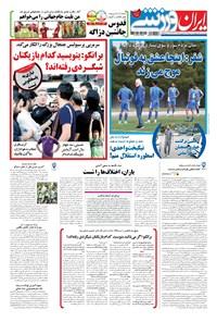 ایران ورزشی - ۱۳۹۶ پنج شنبه ۱۳ مهر