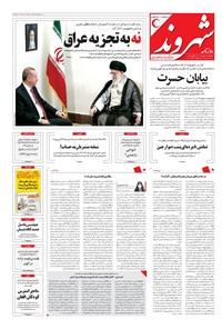 شهروند - ۱۳۹۶ پنج شنبه ۱۳ مهر