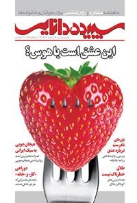 ماهنامه سپیده دانایی ـ شماره ۴۴ ـ خرداد۱۳۹۰