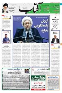 آفتاب یزد - ۱۳ مهر ۱۳۹۶