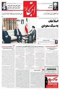 ابتکار - ۱۳ مهر ۱۳۹۶