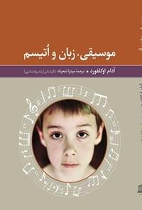 موسیقی، زبان و اتیسم؛ راهنمای گامبهگام مداخله درمانی