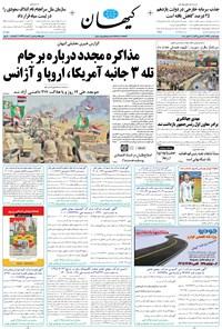 کیهان - شنبه ۱۵ مهر ۱۳۹۶