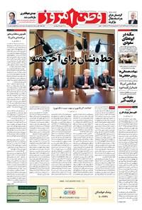 وطن امروز - ۱۳۹۶ شنبه ۱۵ مهر