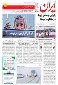 ایران - ۱۳۹۶ شنبه ۱۵ مهر