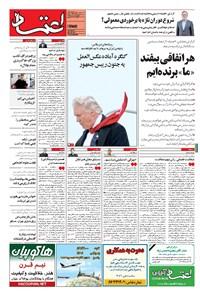 اعتماد - ۱۳۹۶ شنبه ۱۵ مهر