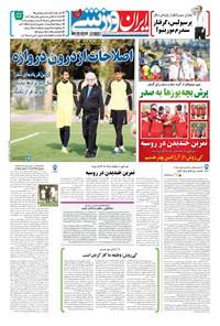 ایران ورزشی - ۱۳۹۶ يکشنبه ۱۶ مهر