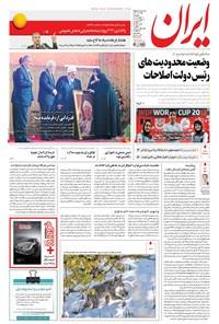 ایران - ۱۳۹۶ دوشنبه ۱۷ مهر