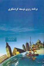 برنامهریزی توسعه گردشگری