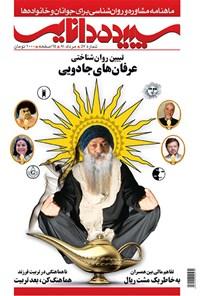 ماهنامه سپیده دانایی ـ شماره ۵۷ ـ مرداد ۱۳۹۱