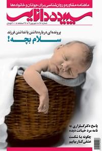 ماهنامه سپیده دانایی ـ شماره ۵۸ ـ شهریور ۱۳۹۱