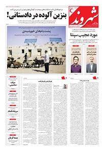 شهروند - ۱۳۹۶ سه شنبه ۱۸ مهر