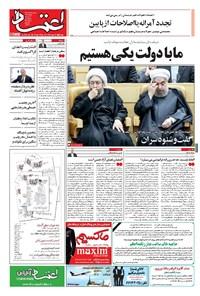 اعتماد - ۱۳۹۶ سه شنبه ۱۸ مهر