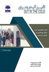 تأمین آب در بحران؛ تأمین اضطراری آب و اصول بهداشتی در نواحی سردسیر