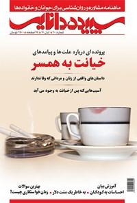 ماهنامه سپیده دانایی ـ شماره ۶۰ ـ آبان ۱۳۹۱