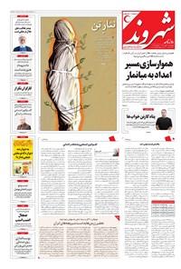شهروند - ۱۳۹۶ چهارشنبه ۱۹ مهر