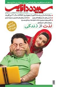 ماهنامه سپیده دانایی ـ شماره ۶۴ ـ اسفند ۱۳۹۱