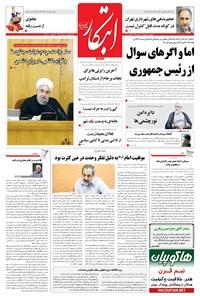 ابتکار - ۲۰ مهر ۱۳۹۶