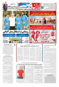 ایران ورزشی - ۱۳۹۶ پنج شنبه ۲۰ مهر
