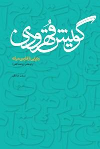 گویش قهرودی ردپایی از فارسی میانه