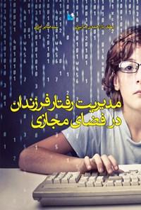 مدیریت فرزندان در فضای مجازی