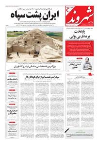شهروند - ۱۳۹۶ يکشنبه ۲۳ مهر