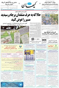کیهان - يکشنبه ۲۳ مهر ۱۳۹۶
