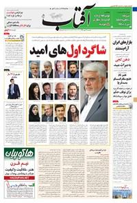 آفتاب یزد - ۲۳ مهر ۱۳۹۶