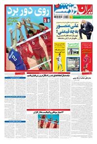 ایران ورزشی - ۱۳۹۴ دوشنبه ۲۵ خرداد