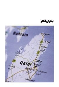 بحران قطر