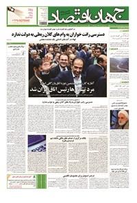 جهان اقتصاد - دوشنبه ۲۵ خرداد ماه ۱۳۹۴