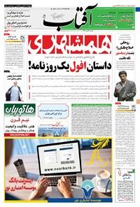 آفتاب یزد - ۲۴ مهر ۱۳۹۶