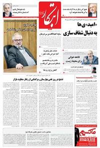 ابتکار - ۲۴ مهر ۱۳۹۶