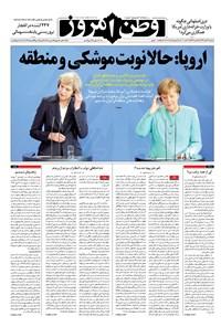 وطن امروز - ۱۳۹۶ دوشنبه ۲۴ مهر