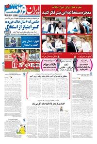 ایران ورزشی - ۱۳۹۶ دوشنبه ۲۴ مهر