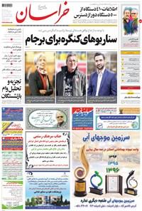 خراسان - ۱۳۹۶ دوشنبه ۲۴ مهر