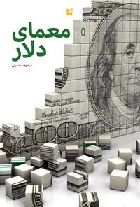 معمای دلار: تحلیل رازهای پشت پرده مهمترین حوادث سیاسی و اقتصادی جهان