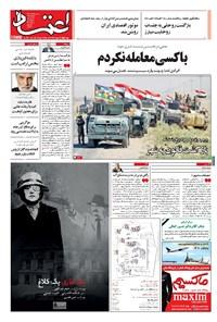 اعتماد - ۱۳۹۶ سه شنبه ۲۵ مهر