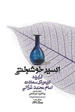 اکسیر خوشبختی؛ گزیدهی کیمیای سعادت امام محمد غزالی