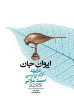 ایوان جان؛ گزیدهی آثار پارسی احمد غزالی