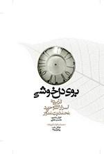 بوی دلخوشی؛ گزیدهی اسرارالتوحید فی مقامات الشیخ ابی سعید