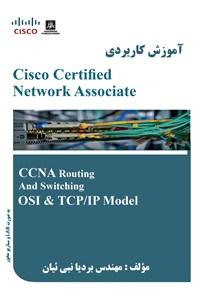آموزش کاربردی Cisco Certified Network Associate