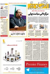 هفته نامه اقتصاد برتر _ شماره ۲۲۷_ ۲۶ مهر ۹۶